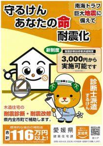 ■ 木造耐震の取組み 愛媛県